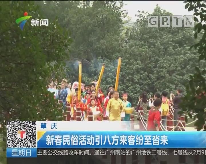 肇庆:新春民俗活动引八方来客纷至沓来
