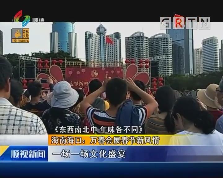 《东西南北中 年味各不同》 海南海口:万春会展春节新风情
