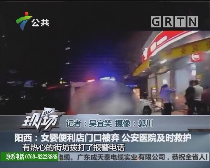 阳西:女婴便利店门口被弃 公安医院及时救护