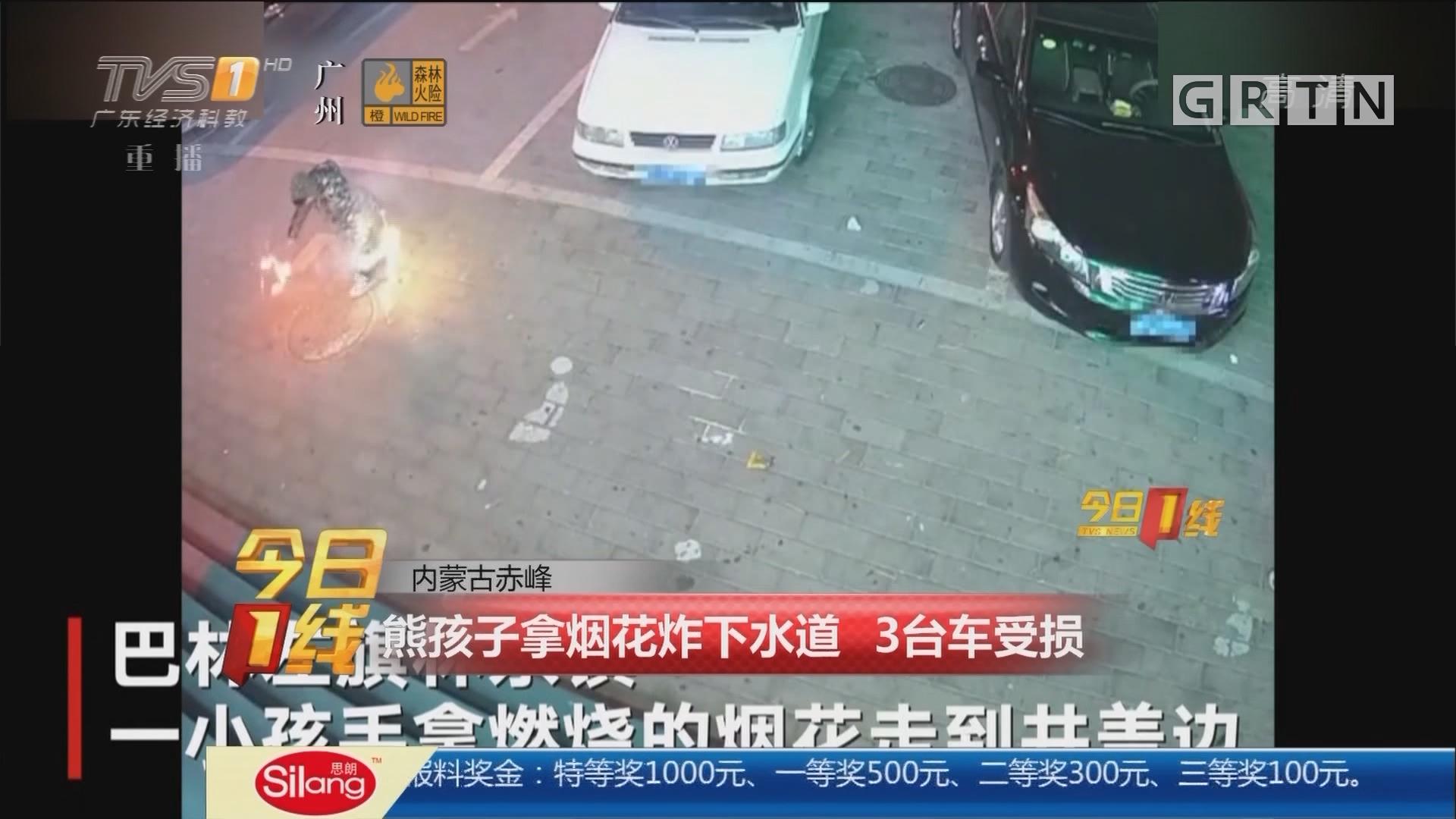 内蒙古赤峰:熊孩子拿烟花炸下水道 3台车受损