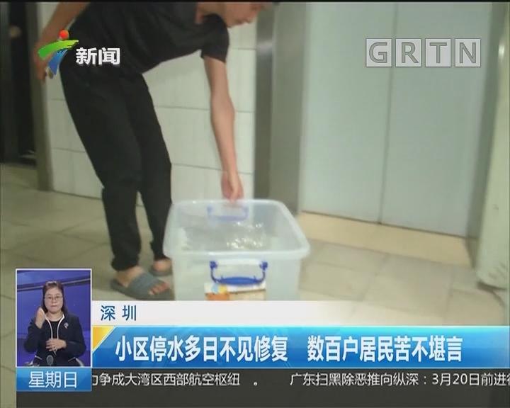 深圳:小区停水多日不见修复 数百户居民苦不堪言