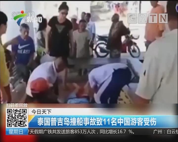 泰国普吉岛撞船事故致11名中国游客受伤