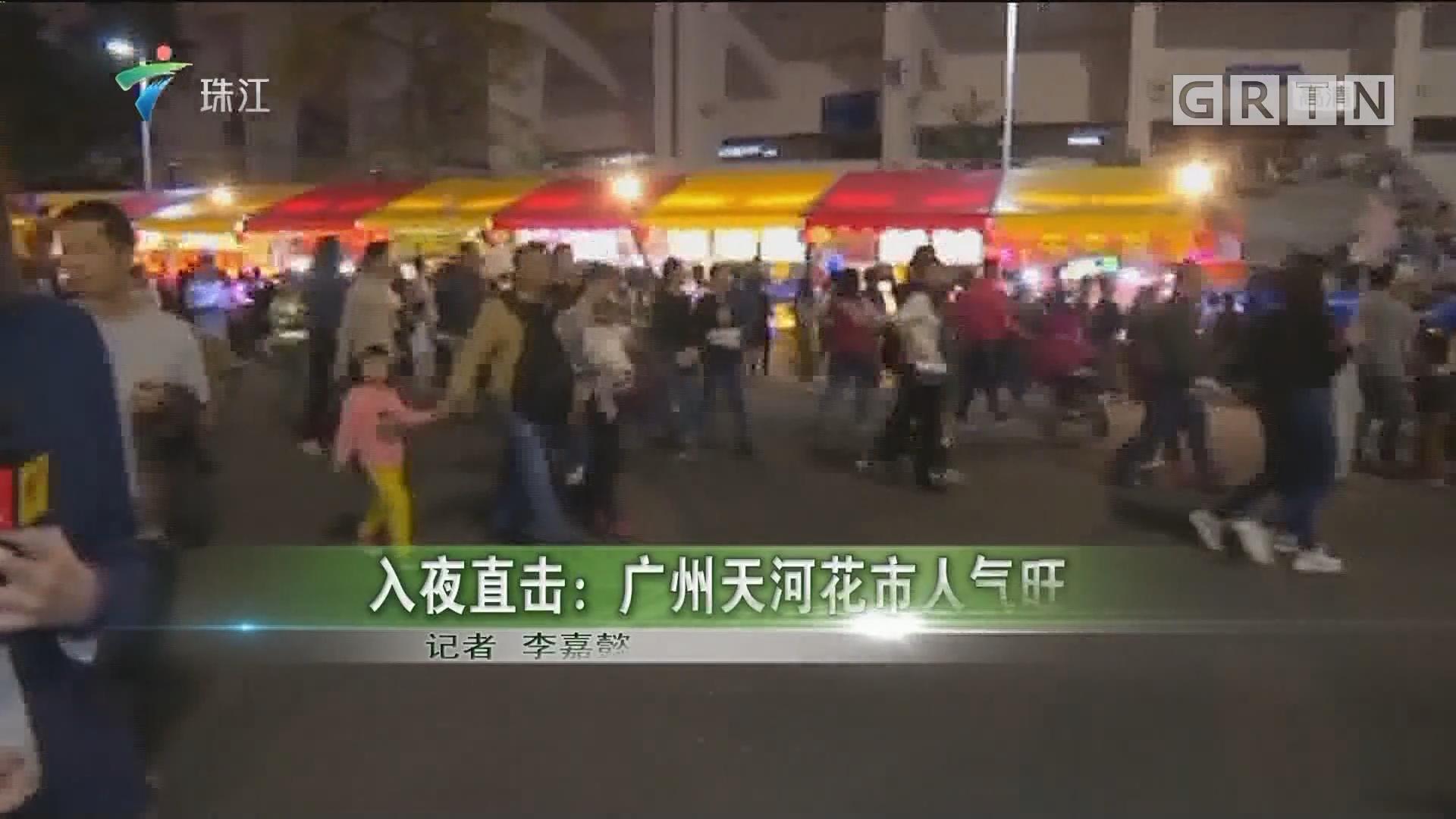 入夜直击:广州天河花市人气旺