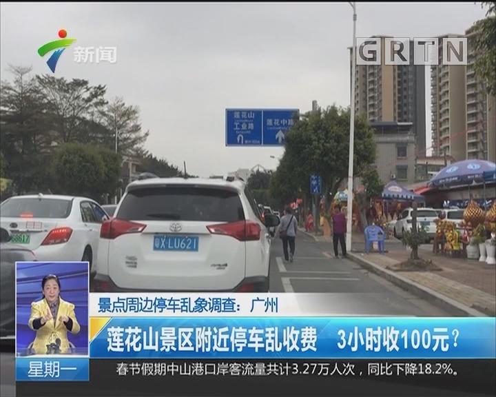 景点周边停车乱象调查:广州 莲花山景区附近停车乱收费 3小时收100元?