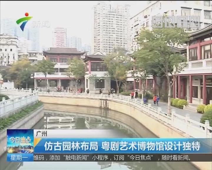 广州:仿古园林布局 粤剧艺术博物馆设计独特