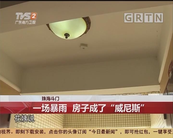 """珠海斗门:一场暴雨 房子成了""""威尼斯"""""""