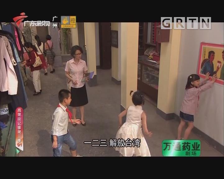 [2019-01-31]高第街记事:似曾相识燕归来(上)