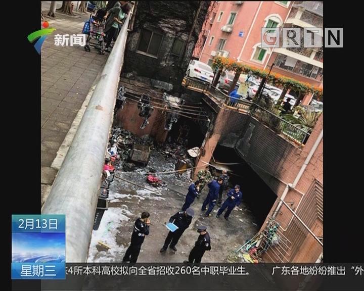深圳:罗湖一地下车场发生火灾 32辆车被烧毁