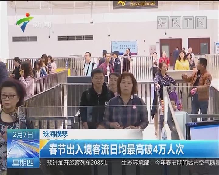 珠海横琴:春节出入境客流日均最高破4万人次