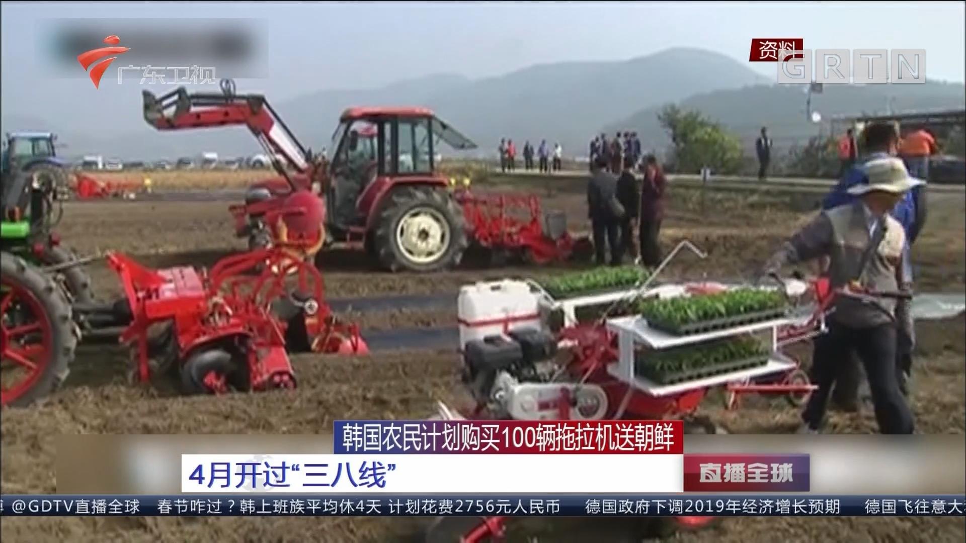 """韩国农民计划购买100辆拖拉机送朝鲜:4月开过""""三八线"""""""