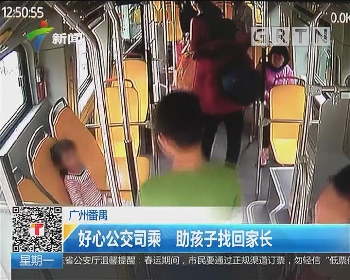 广州番禺:一家六口乘公交 下车忘了两岁娃