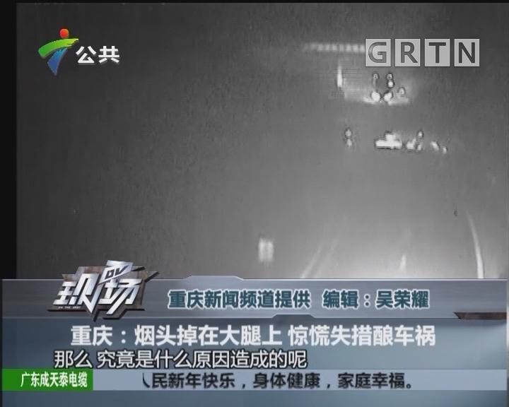 重庆:烟头掉在大腿上 惊慌失措酿车祸