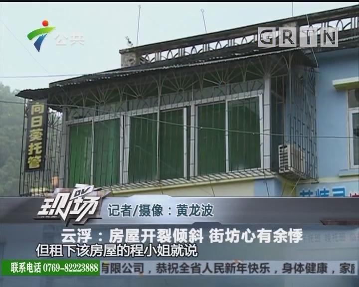 云浮:房屋开裂倾斜 街坊心有余悸