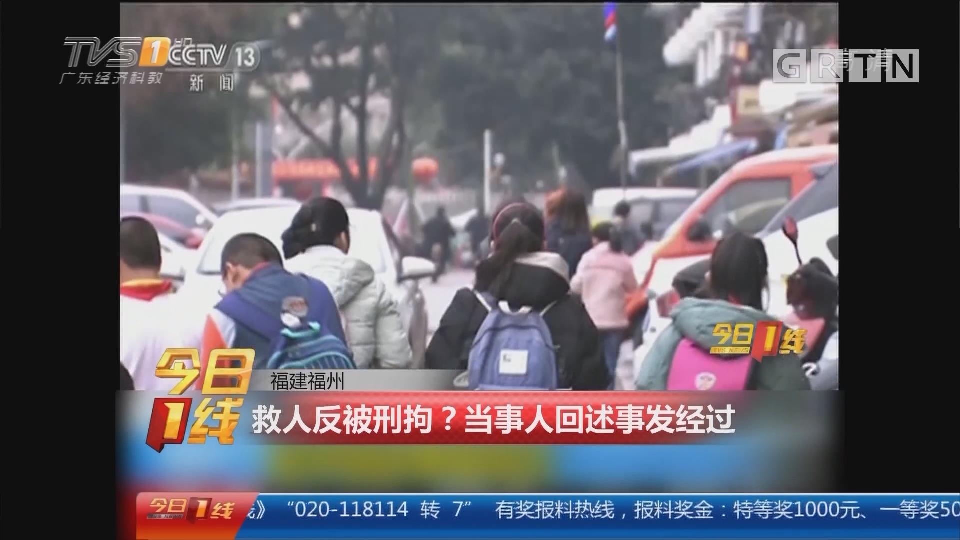 福建福州:救人反被刑拘?当事人回述事发经过