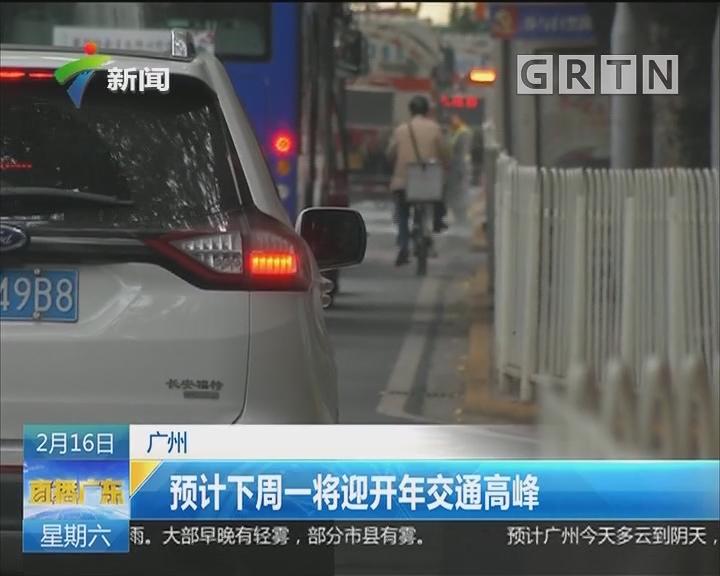 广州:预计下周一将迎开年交通高峰