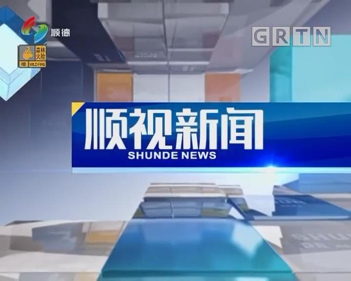 [2019-02-09]顺视新闻:郭文海:逐步丰富光影文化展 彰显顺德城市魅力