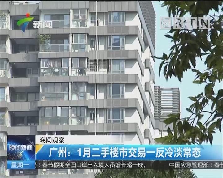 广州:1月二手楼市交易一反冷淡常态