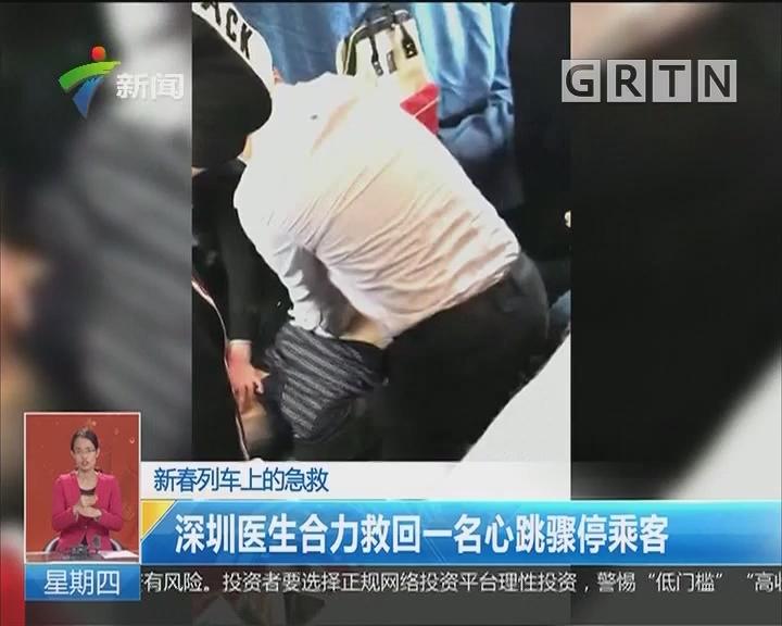 新春列车上的急救:深圳医生合力救回一名心跳骤停乘客