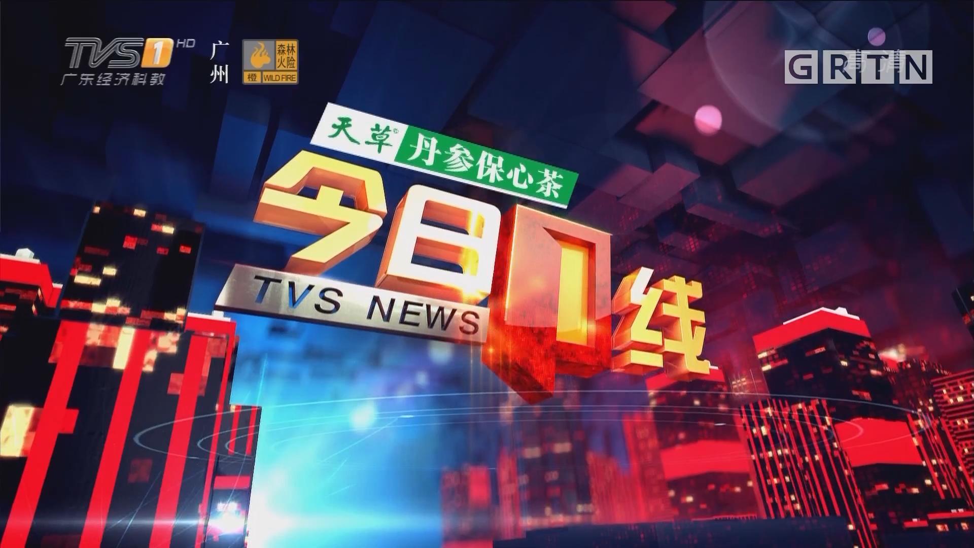 [HD][2019-02-14]今日一线:出租车载客乱象:广州 多部门联合执法 站场内秩序良好