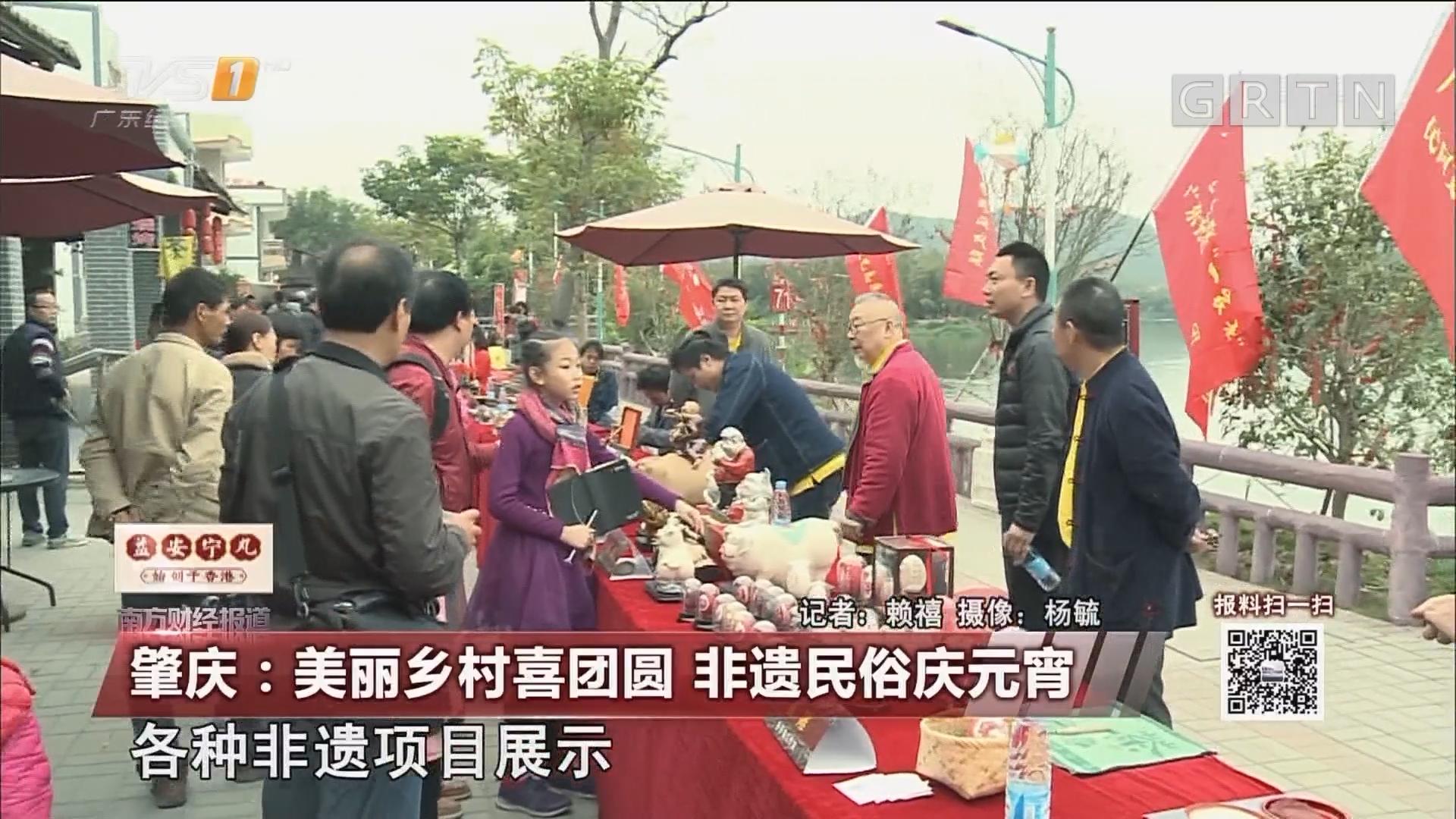 肇庆:美丽乡村喜团圆 非遗民俗庆元宵