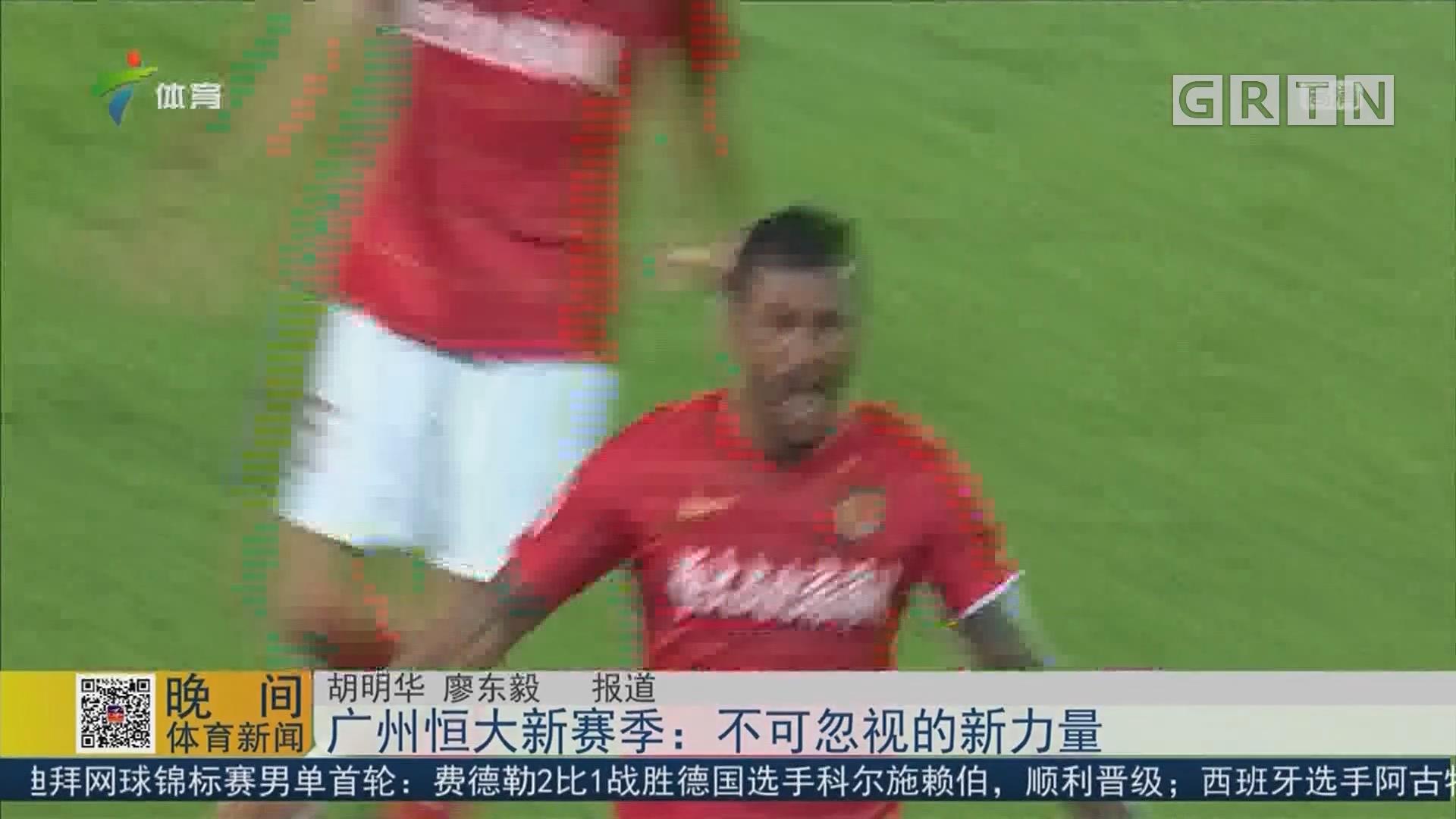 广州恒大新赛季:不可忽视的新力量
