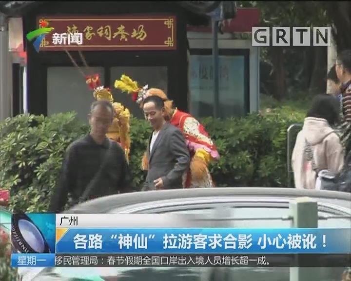 """广州:各路""""神仙""""拉游客求合影 小心被讹!"""