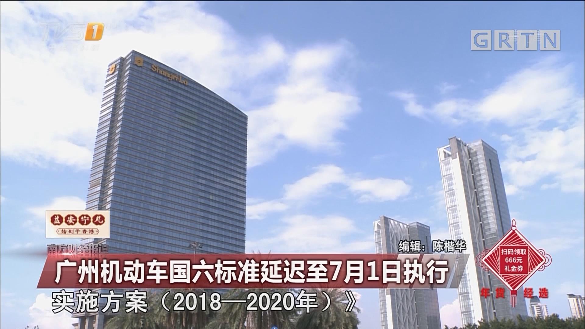 广东机动车国六标准延迟至7月1日执行