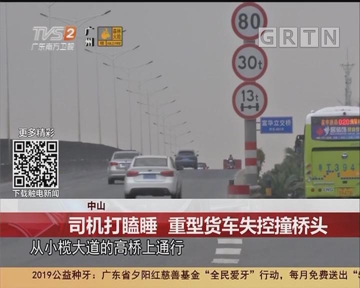 中山:司机打瞌睡 重型货车失控撞桥头