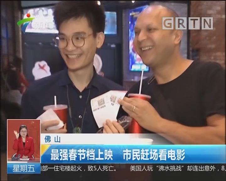 佛山:最强春节档上映 市民赶场看电影