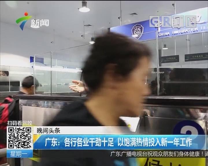 广东:各行各业干劲十足 以饱满热情投入新一年工作