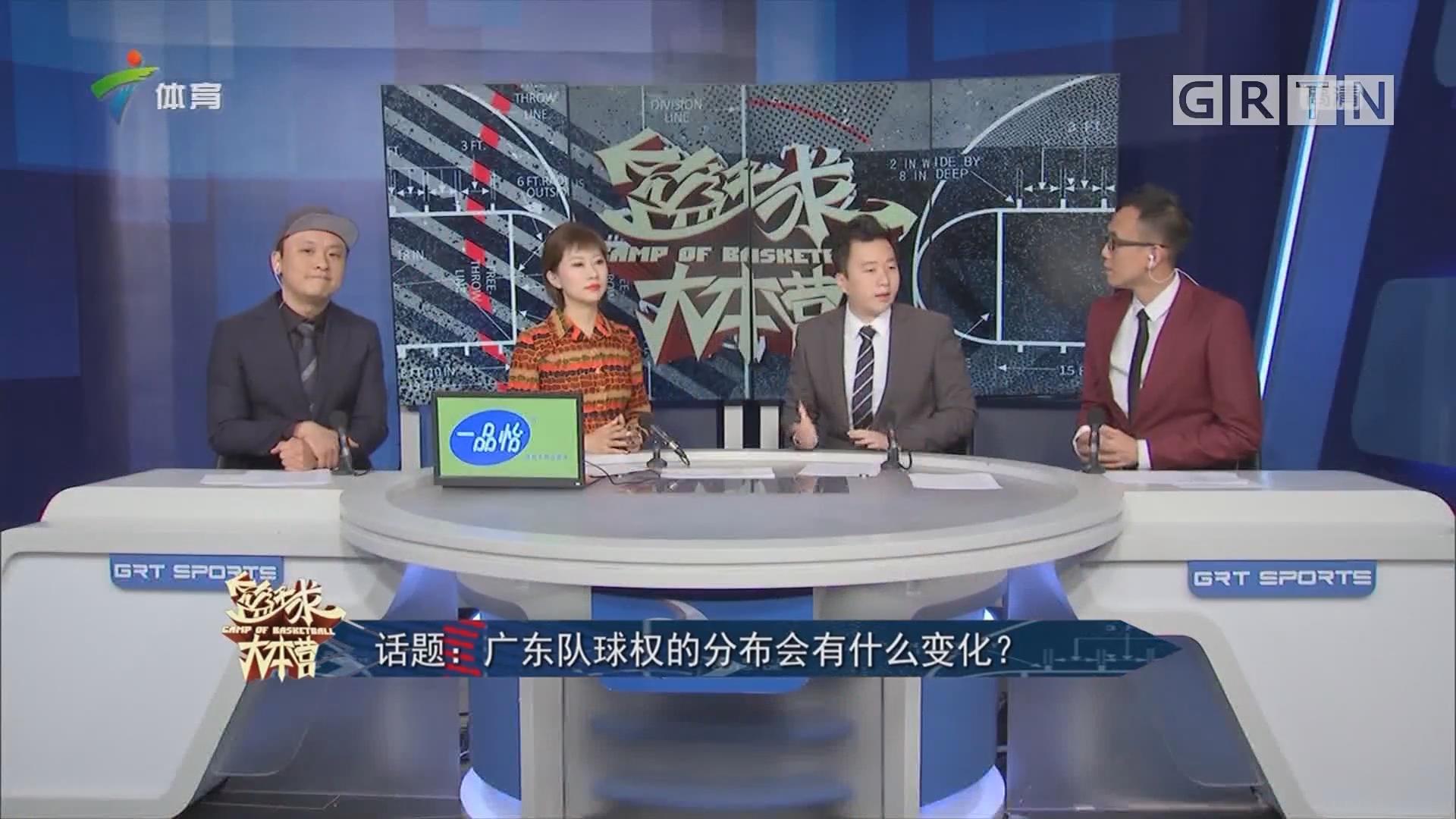 话题:广东队球权的分布会有什么变化?