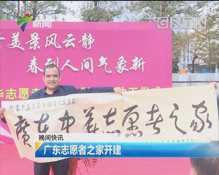 广东志愿者之家开建
