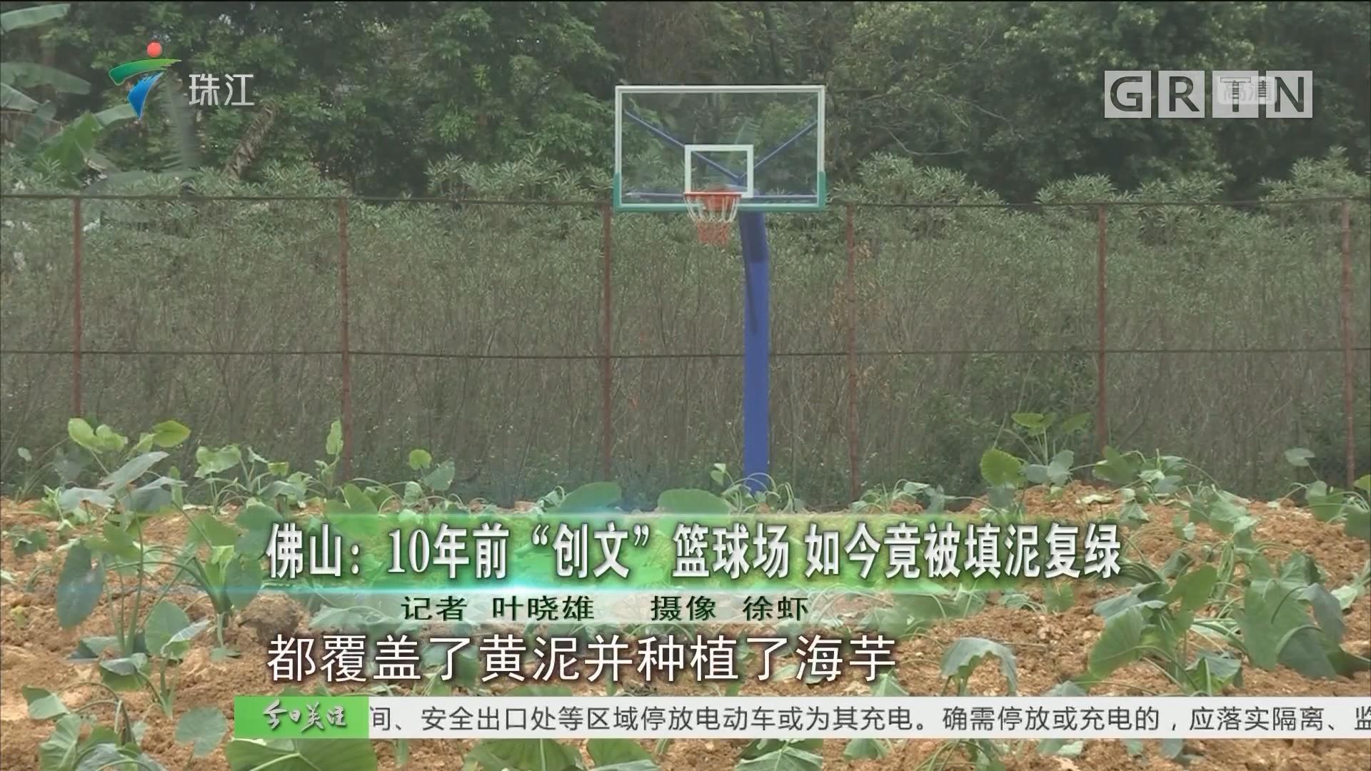 """佛山:10年前""""创文""""篮球场 如今竟被填泥复绿"""