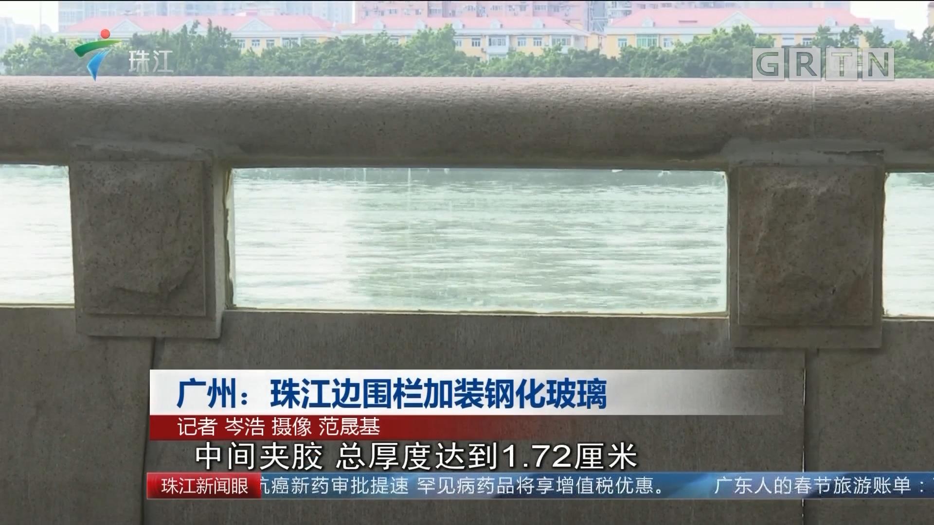 广州:珠江边围栏加装钢化玻璃