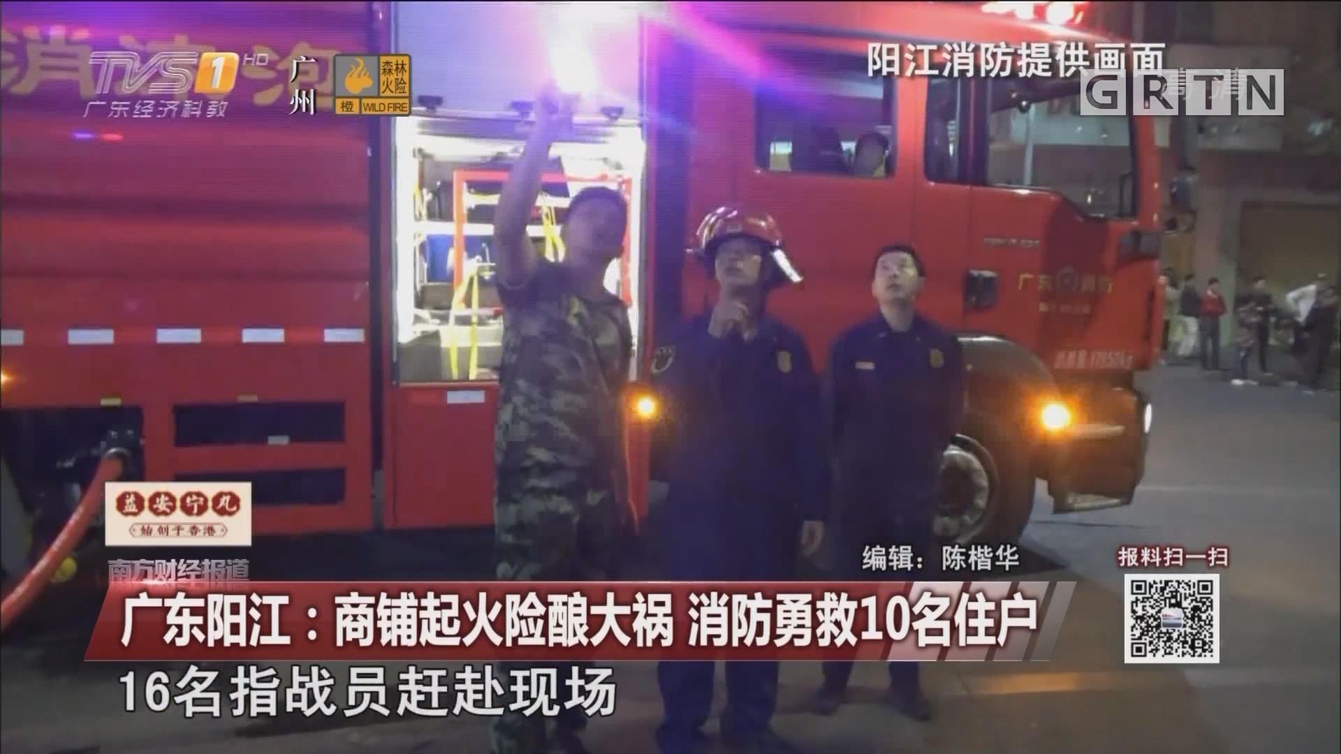 广东阳江:商铺起火险酿大祸 消防勇救10名住户