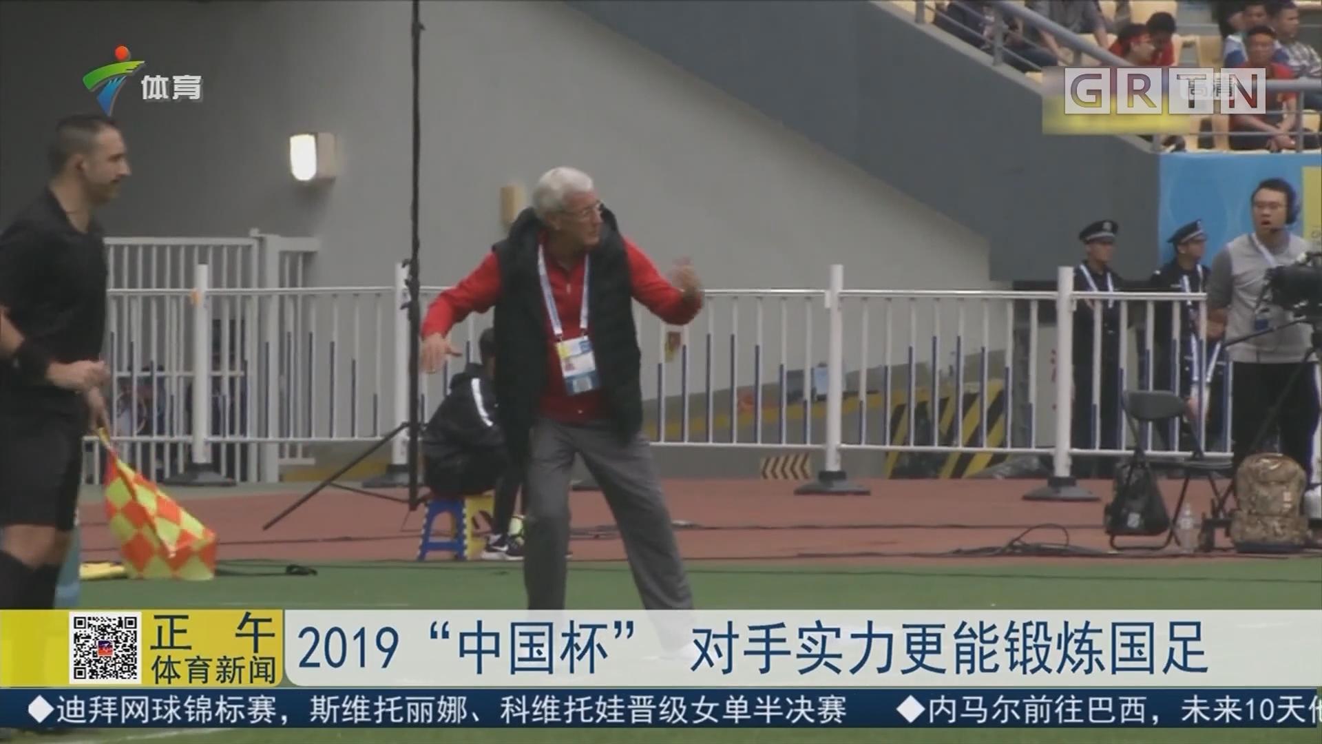 """2019""""中国杯"""" 对手实力更能锻炼国足"""
