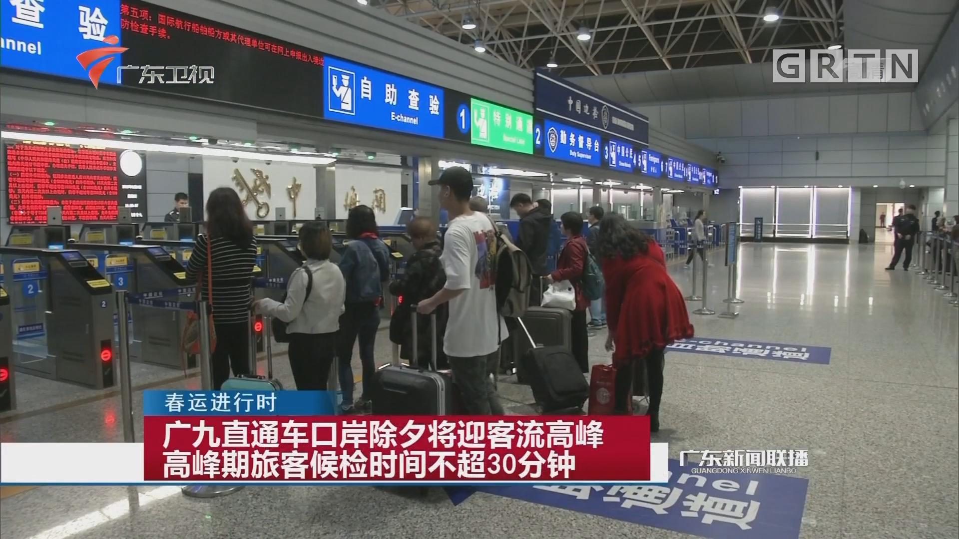 广九直通车口岸除夕将迎客流高峰 高峰期旅客候检时间不超30分钟