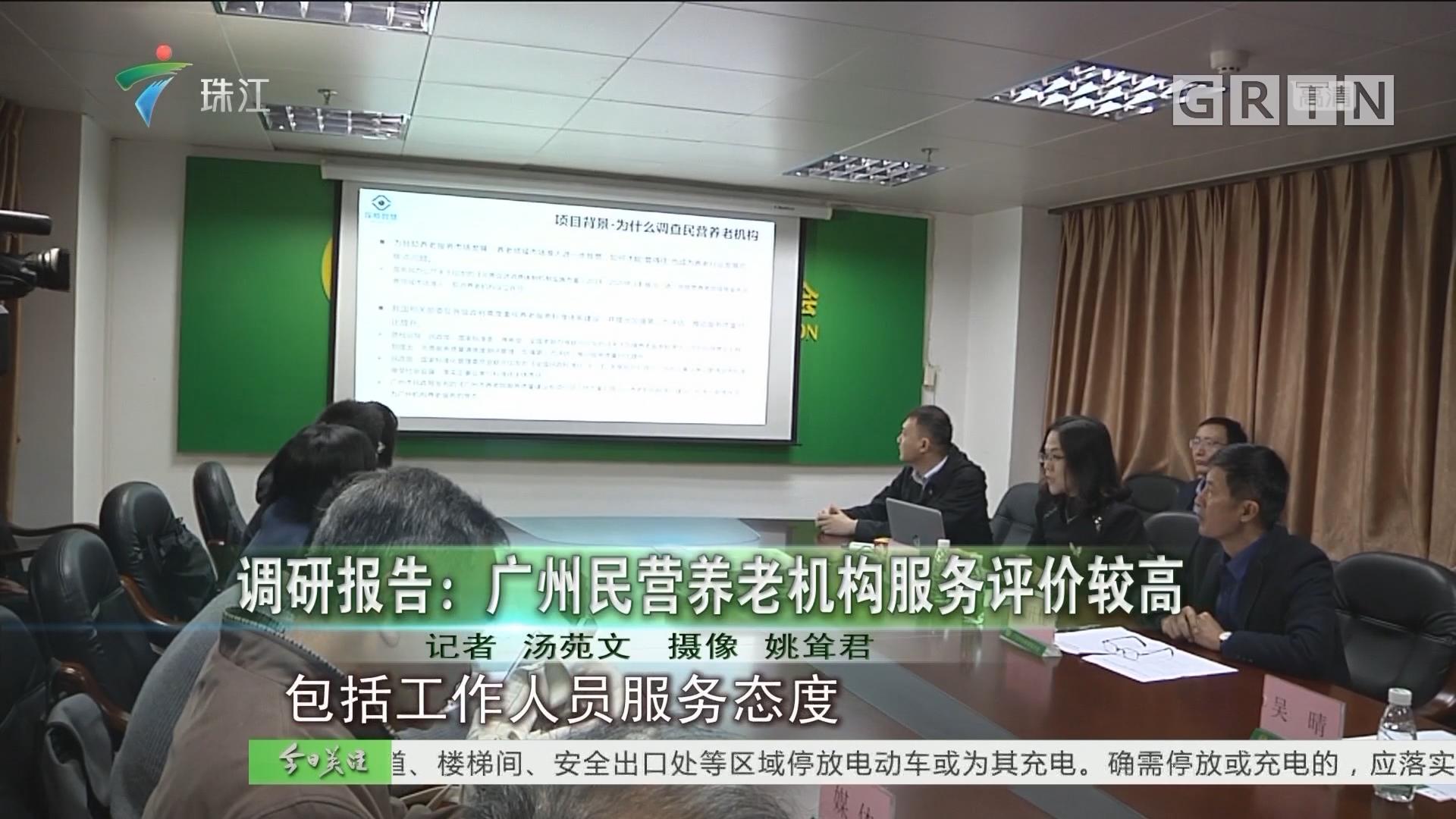 调研报告:广州民营养老机构服务评价较高
