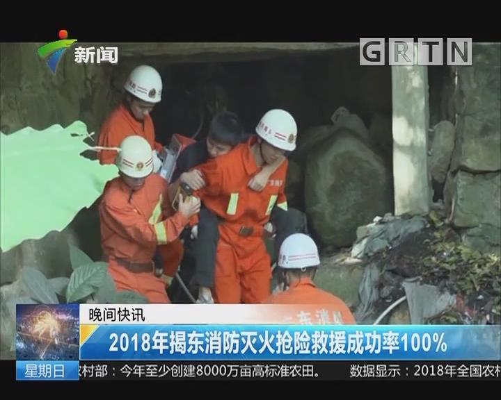 2018年揭东消防灭火抢险救援成功率100%