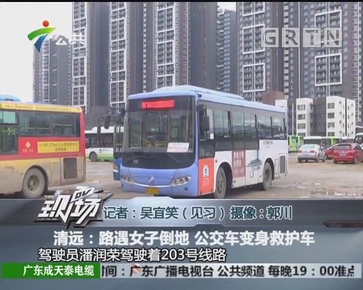 清远:路遇女子倒地 公交车变身救护车