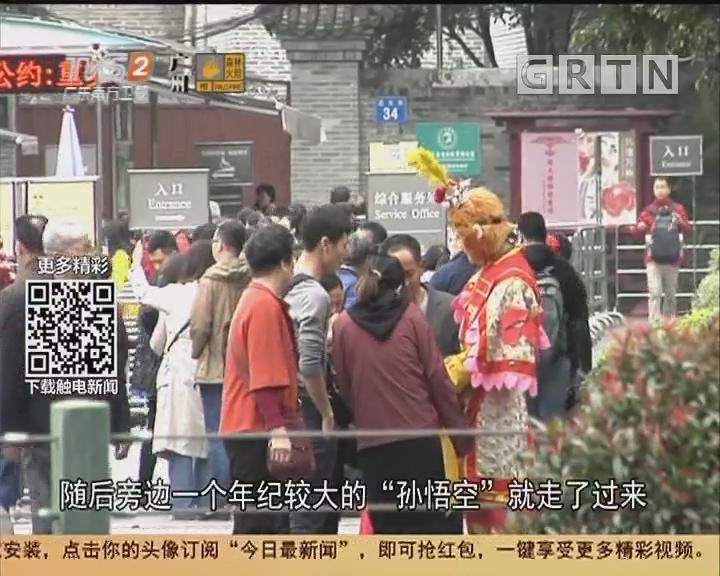 """广州:""""神仙""""拉游客求合影 小心被讹钱!"""