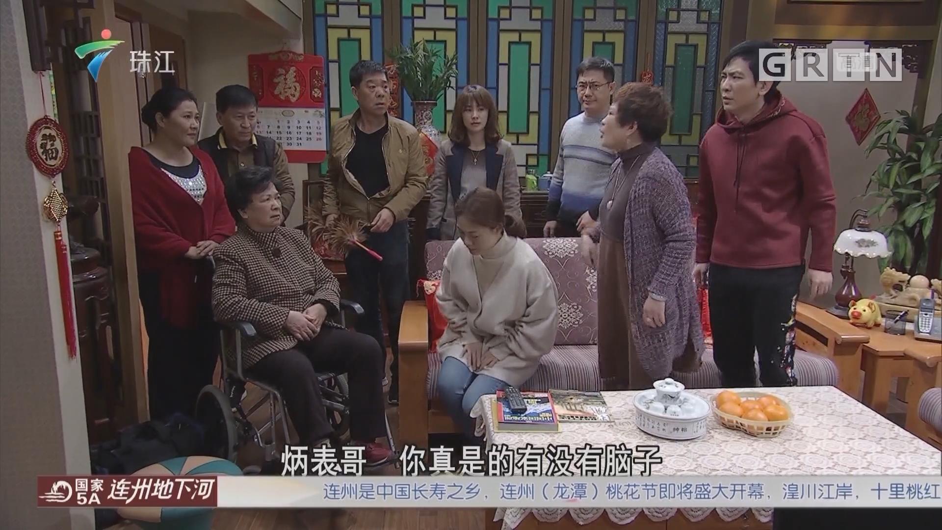[HD][2019-02-16]外来媳妇本地郎:新养老主义(上)