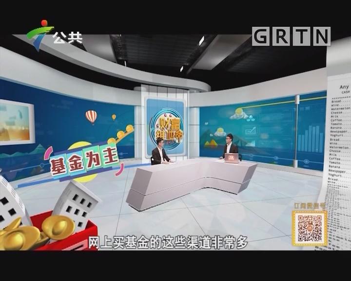 [2019-02-02]财富维他命:基金经理教你买最赚钱基金(上)