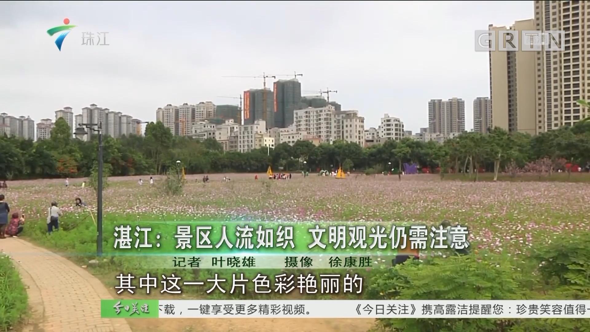湛江:景区人流如织 文明观光仍需注意