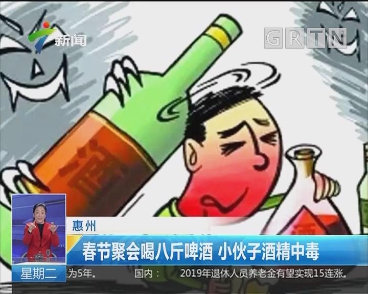 惠州:春节聚会喝八斤啤酒 小伙子酒精中毒