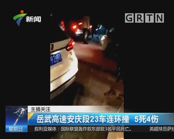 岳武高速安庆段23车连环撞 5死4伤