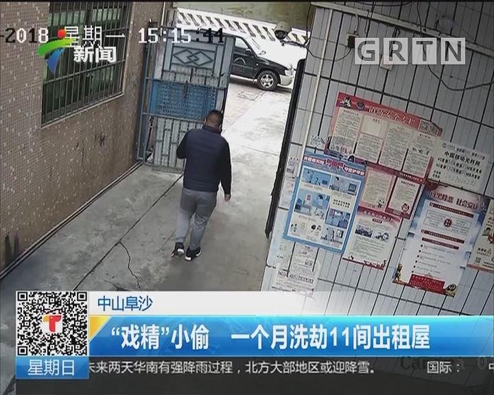 """中山阜沙:""""戏精""""小偷 一个月洗劫11间出租屋"""