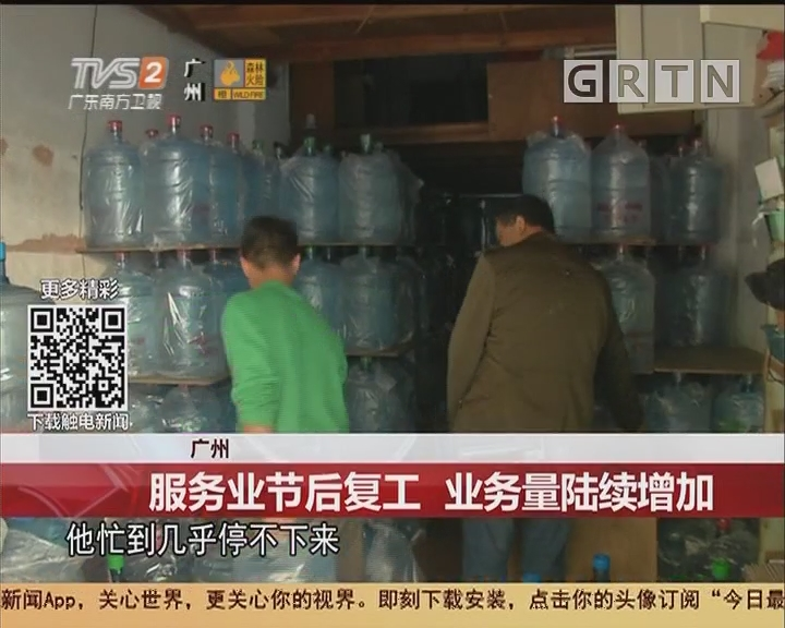 广州:服务业节后复工 业务量陆续增加