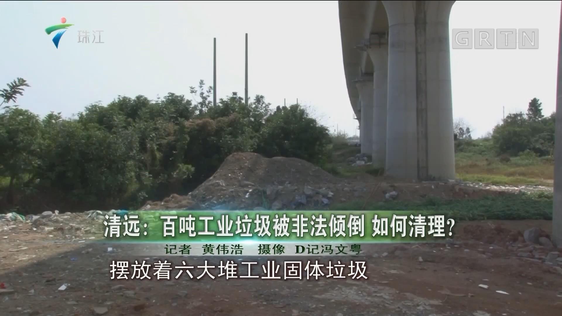 清远:百吨工业垃圾被非法倾倒 如何清理?