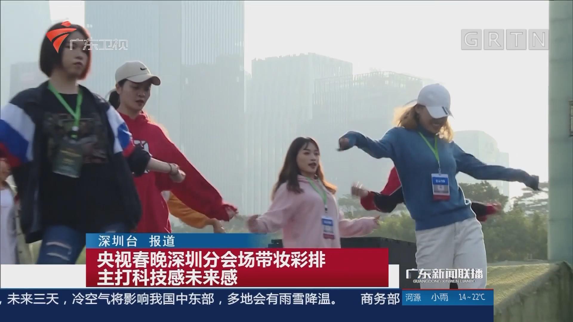 央视春晚深圳分会场带妆彩排 主打科技感未来感